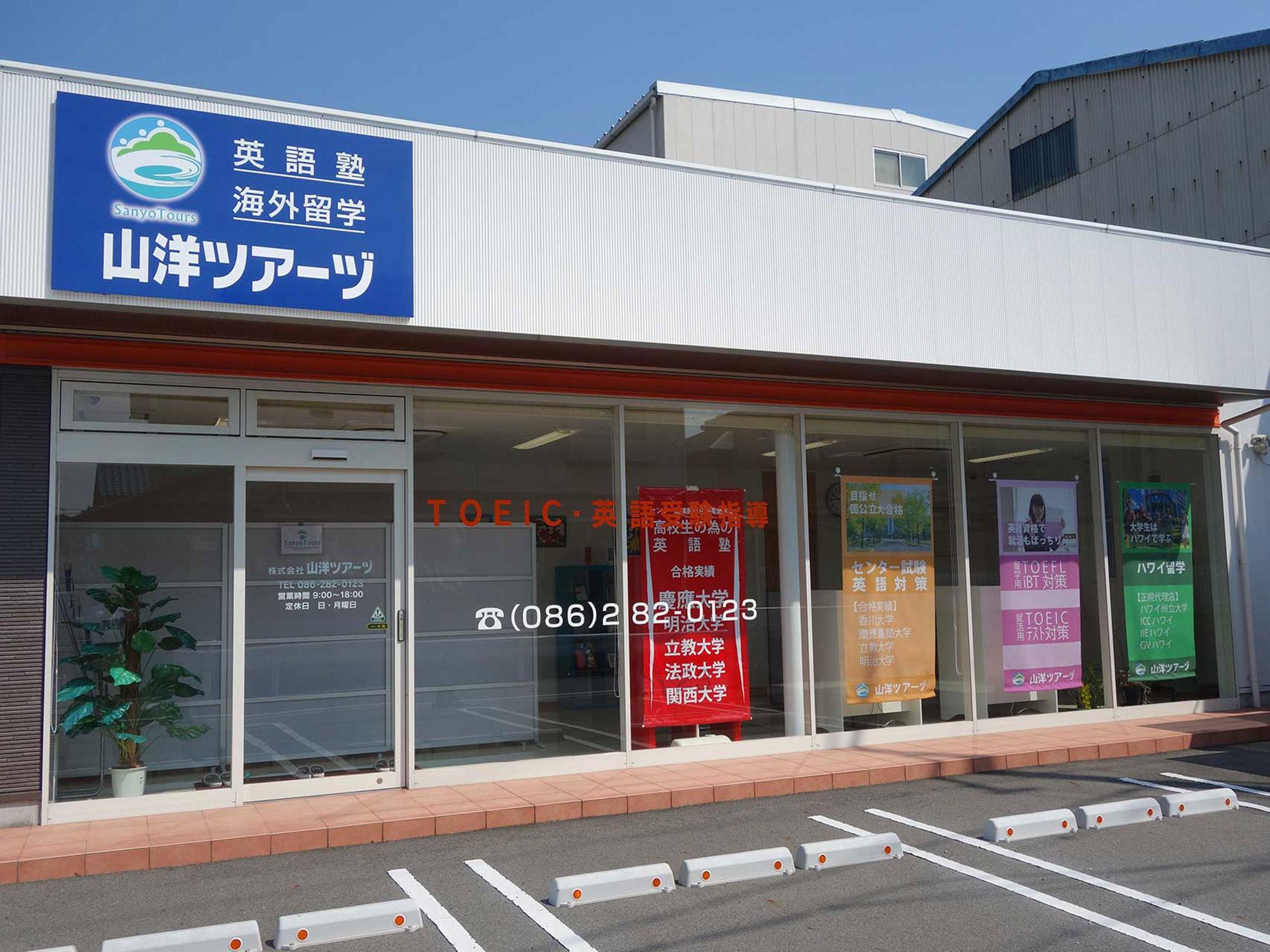 sanyo-building